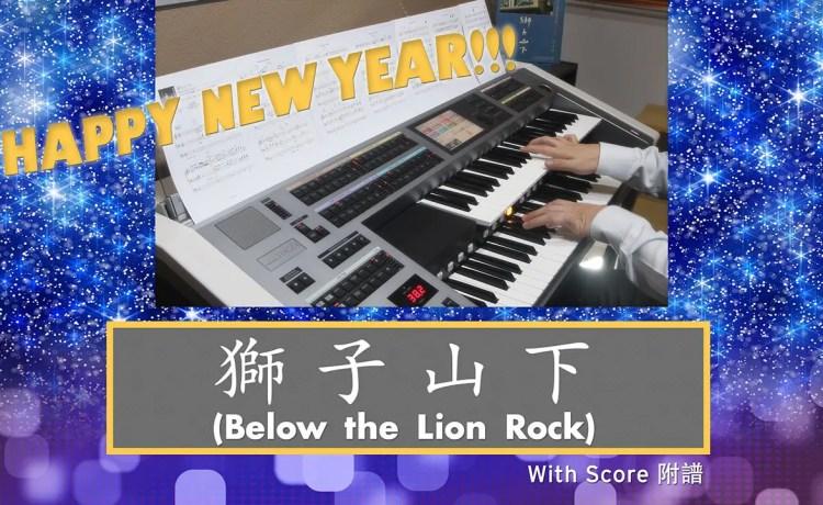 Electone Score Free Download - 獅子山下 (Below the Lion Rock
