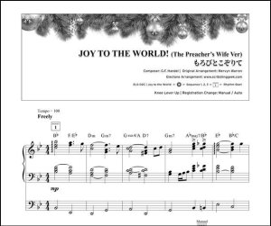 もろびとこぞりてエレクトーン楽譜 | Joy to the World Electone Sheet Music