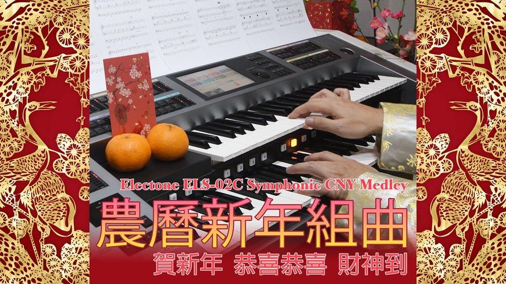 Free Electone Sheet Music - Symphonic Chinese New Year Medley