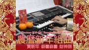 2021 Downloadable Electone Sheet Music 1 – Symphonic Chinese New Year Medley