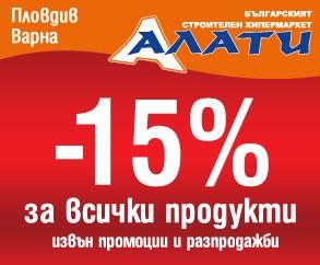 -15% НА ВСИЧКИ ПРОДУКТИ  ДЕНЯТ Х