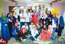 صورة ما هو برنامج Yalla Lead؟ وماذا تعلم المشاركون خلاله؟