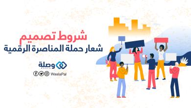 صورة شروط تصميم شعار حملة المناصرة الرقمية