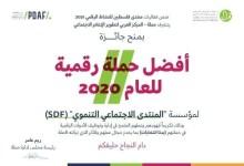 صورة المنتدى يحصل على جائزة أفضل حملة رقمية في فلسطين