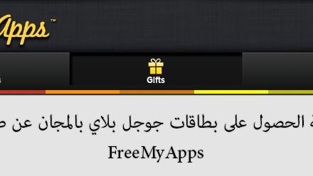 طريقة الحصول على بطاقات جوجل بلاي بالمجان عن طريق FreeMyApps