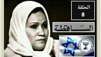 """صورة الساقطة """"انشراح علي مرسي"""" """"الحلقة الثامنة""""… """"حمدا لله على السلامة يا مدام دينا"""""""