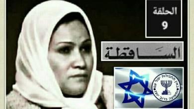 "Photo of انشراح علي مرسي"" سقوط حتى آخر العمر"""