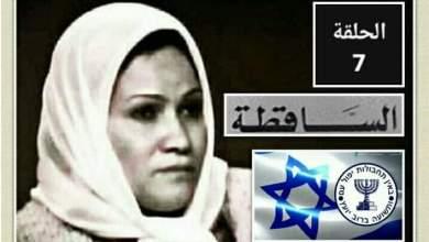 "Photo of الساقطة ""إنشراح علي مرسي"" ""الحلقة السابعة""… ""إنشراح في إسرائيل"""