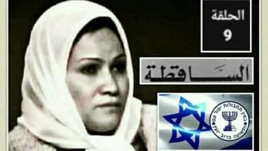 Photo of العفو عن إنشراح الحلقة التاسعة