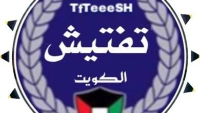 """صورة وكالة """"تفتيش"""" تحصد جائزة """"التميز وتحفيز الإبداع"""" في دبي"""