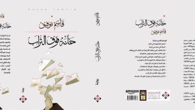 """صورة رواية حانة فَوقَ التُّرابَ """"قاسم توفيق"""""""