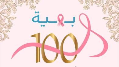 """صورة انطلاق احتفالية"""" 100ألف بهية"""" في ختام أكتوبر الوردي للتوعية بسرطان الثدي"""