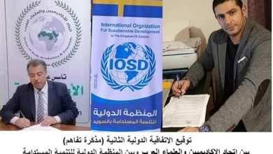 صورة اتفاقيات تعاون أكاديمية وعلمية لاتحاد الاكاديميين والعلماء العرب