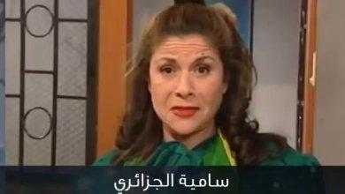 """صورة سامية جزائري بعد غياب في مسلسل """"حارس القدس """"فما هو دورها؟"""