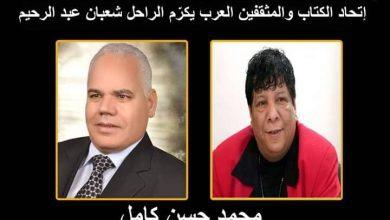صورة اتحاد الكتاب والمثقفين العرب يُكّرم شعبان عبد الرحيم بالقلادة الماسية