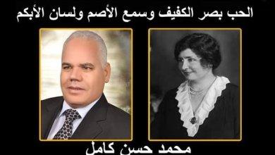 Photo of الحب بصر الكفيف وسمع الأصم ولسان الأبكم