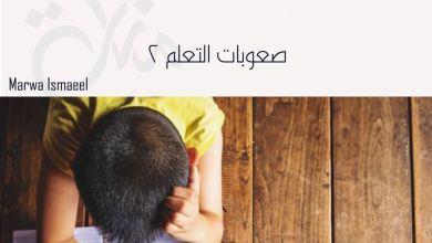 صورة صعوبات التعلم عند الأطفال