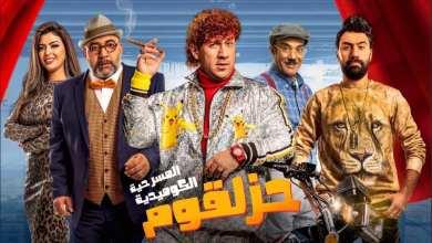 """صورة غدا..عودة أحمد مكي إلى القاهرة..وليلة """"حزلقوم"""" الأخيرة"""