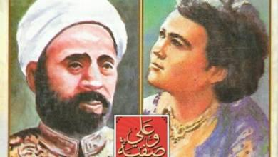 صورة حكاية زواج الشيخ علي يوسف وصفية السادات