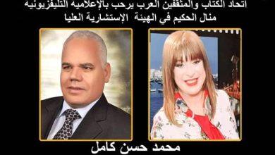 صورة الإعلامية التليفزيونية منال الحكيم في الإستشارية العليا لاتحاد الكتاب والمثقفين العرب