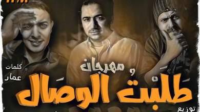 صورة مهرجان بالفصحى لمحاربة الفن الهابط