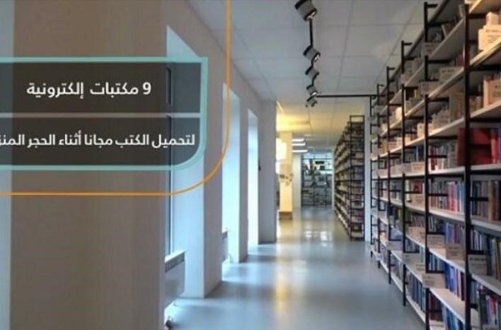 مكتبات إلكترونية مجانية أثناء الحجر المنزلي