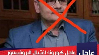 Photo of حقيقة اغتيال البروفيسور مكتشف لقاح فيروس الكورونا