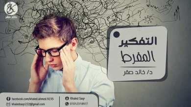 Photo of التفكير المفرط Over thinking