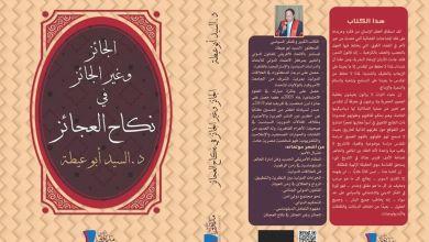 صورة أبوعيطة ينتهى من تأليف كتابه الأسطوري الجديد ( الجائز و غير الجائز في نكاح العجائز )