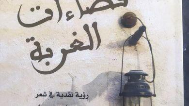 صورة رؤية نقدية في شعر حميد سعيد وفي حياته للكاتب العراقي حمدي الحديثي