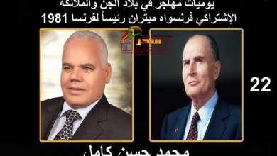 "Photo of يوميات مهاجر في بلاد الجن ""الحلقة 22"""