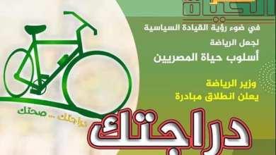 """صورة وزير الرياضة يعلن عن انطلاق مبادرة """"دراجتك .. صحتك"""""""