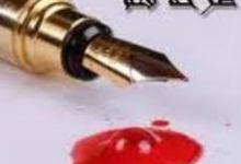 Photo of صرخة قلم