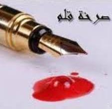 صورة صرخة قلم
