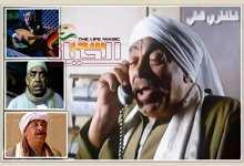 """Photo of """"أنور عبد المنعم"""" صاحب محل فطاطري الدقي في فيلم """"السفارة في العمارة"""""""