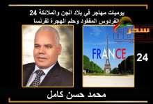 "Photo of يوميات مهاجر في بلاد الجن والملائكة ""24"" الفردوس المفقود وحلم الهجرة لفرنسا"