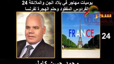 """صورة يوميات مهاجر في بلاد الجن والملائكة """"24"""" الفردوس المفقود وحلم الهجرة لفرنسا"""