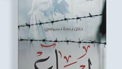 Photo of خاطرة بقلم حنان جمعة حسرومي من الجزائر