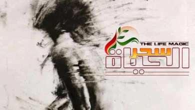 صورة هذا حالُنا ..بقلم أسيل أحمد محمد أبو غثيث