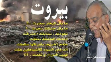 """صورة """"بيروت """"بقلم الشاعر عصمت شاهين دوسكي"""