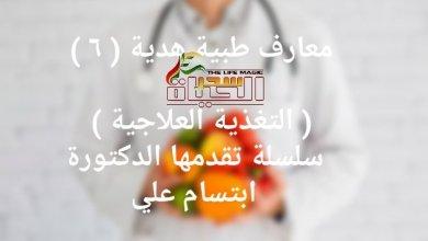 Photo of معارف طبية هدية ( ٦ ) .. سلسلة تقدمها الدكتورة ابتسام علي