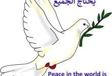 """صورة """"اليوم العالمي للسلام"""" أين هو هذا السلام ؟"""