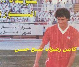 صورة أرقام كبيرة لمدفعجي الكرة السورية رضوان الشيخ حسن