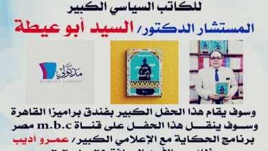 صورة أبو عيطة يوقع على نكاح العجايز في قناة mbc مصر مع عمرو أديب