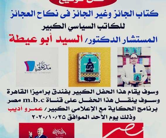 أبو عيطة يوقع على نكاح العجايز في قناة mbc مصر مع عمرو أديب