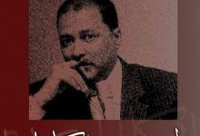 صورة صدور الأعمال الكاملة للشاعر المصري ناصر رمضان عبد الحميد