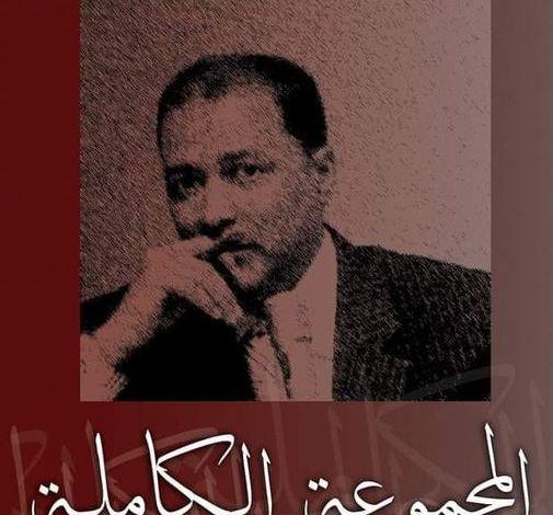 صدور الأعمال الكاملة للشاعر المصري ناصر رمضان عبد الحميد