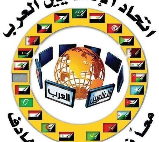 اتحاد الإعلاميين العرب يدين ماتعرضت الاعلامية عبير عبدالله وزميلها المصور محمد حمود القياضي