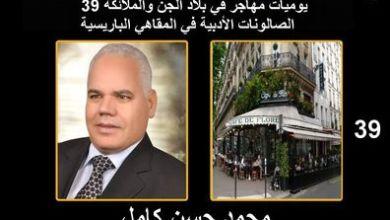 """صورة يوميات مهاجر في بلاد الجن والملائكة """"39 """"الصالونات الأدبية في المقاهي الفرنسية"""