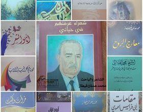 """صورة """"الشاعر محمد عدنان قيطاز"""" صوت البيئة الثقافية العريقة ذات الشخصية العربية النقية"""